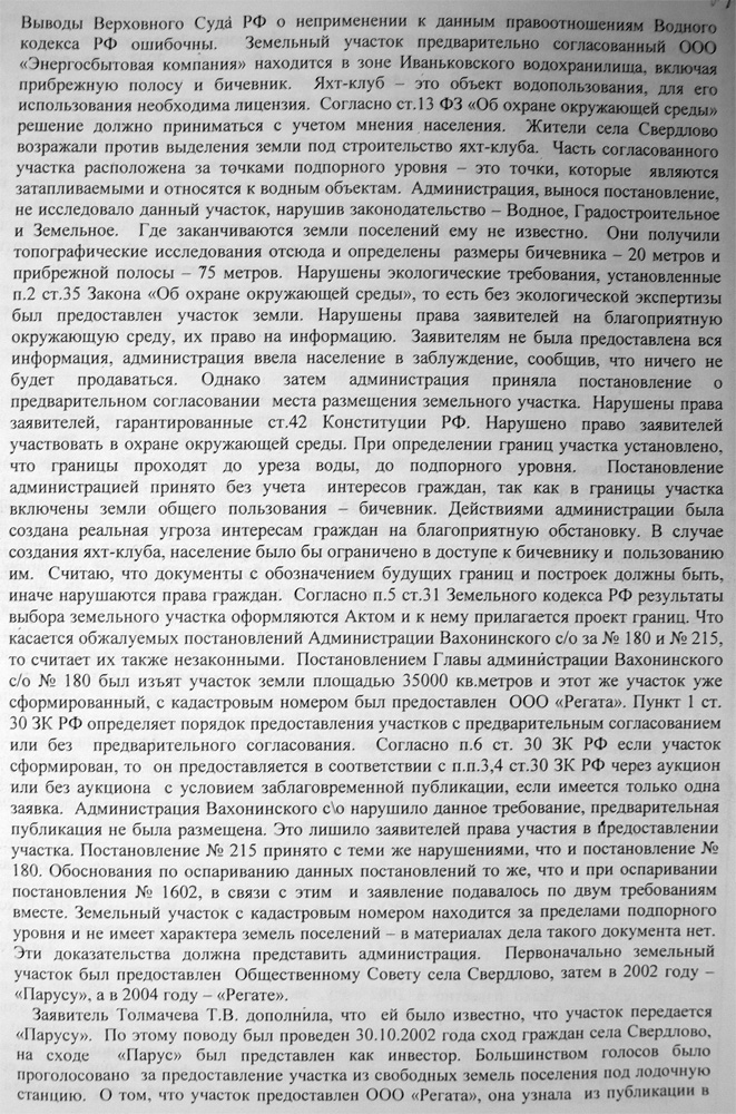 Статья 254 гк Хедрон